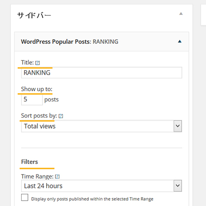 WordPress Popular Postsの設定
